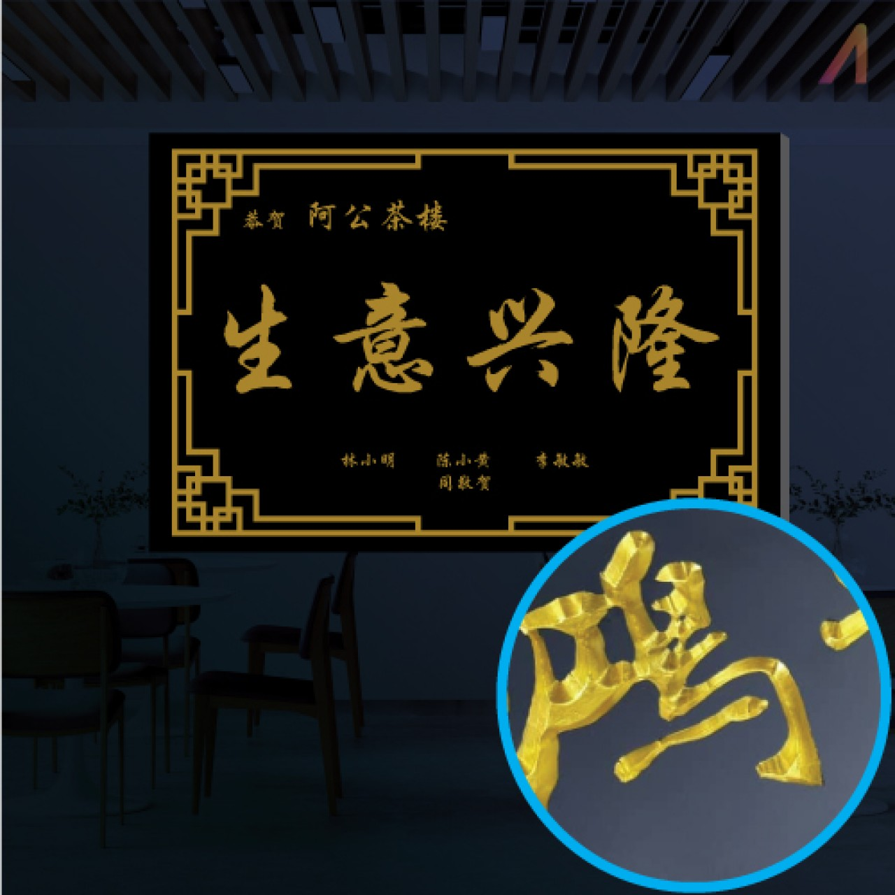 Chinese Traditional Sign